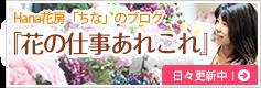 ブログ「ちなの花の仕事あれこれ」