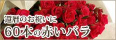 還暦のお祝い60本の赤いバラ