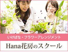 Hana花房のスクール